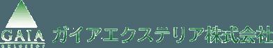 千葉のエクステリア&外構施工専門店|ガイアエクステリア株式会社