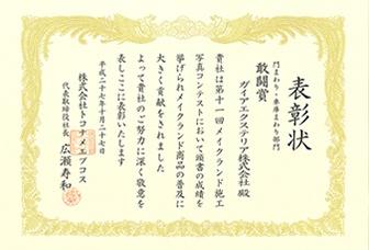 敢闘賞2015