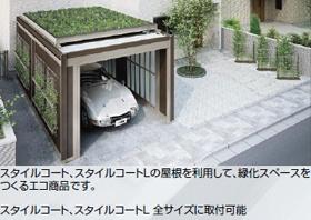 スタイルコート、スタイルコートLの屋根を利用して、緑化スペースをつくるエコ商品です。スタイルコート、スタイルコートL全サイズに取り付け可能