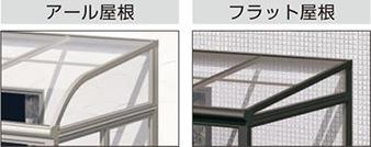 優しい印象のアール屋根、シャープなフラット屋根から選択できます。