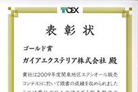 販売コンテストゴールド賞2009
