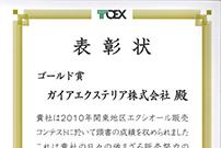販売コンテストゴールド賞2010