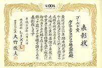 販売コンテストゴールド賞2011