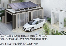 ソーラーパネルを専用架台に搭載したガレージ。クリーンエネルギーでエコライフを実現します。スタイルコートL全サイズに取り付け可能