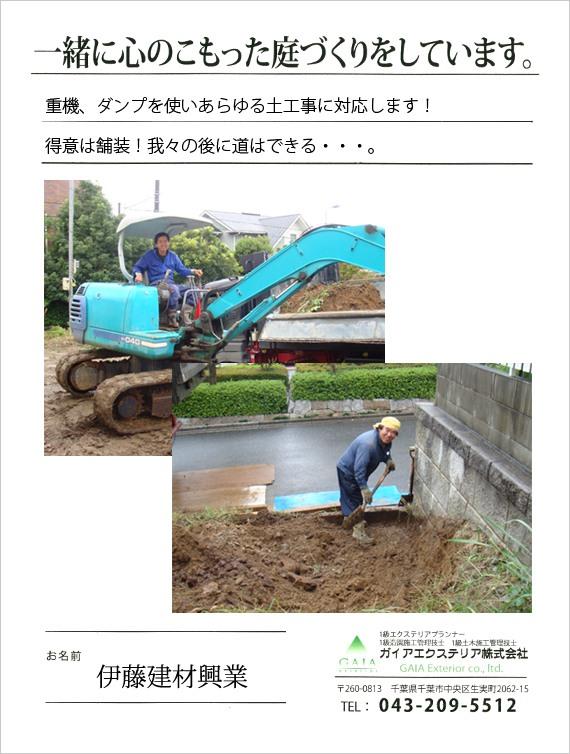 伊藤建材工業|重機、ダンプを使い、あらゆる土工事に対応します!得意は舗装!我々の後に道はできる・・・。
