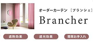 オーダーカーテン ブランシェ Brancher