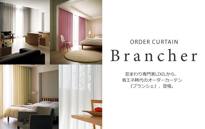 ORDER CURTAIN Brancher