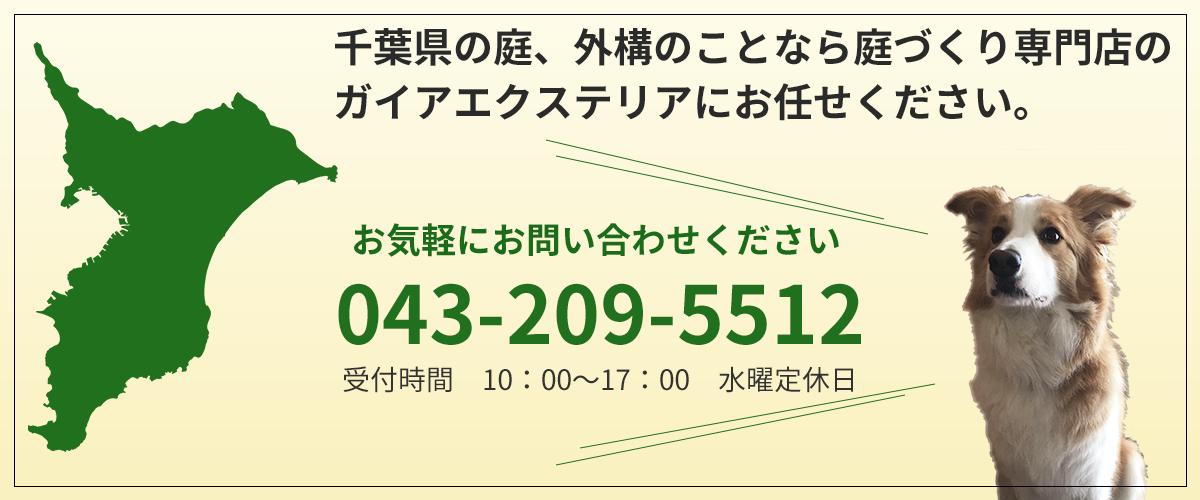 千葉県の庭、外構のことなら庭づくり専門店のガイアエクステリアにお任せください。お気軽にお問い合わせください 043-209-5512 受付時間 10:00〜17:00 水曜定休日